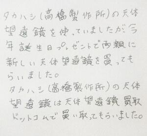 タカハシ(高橋製作所)買取 体験談