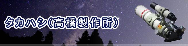 タカハシ(高橋製作所)買取