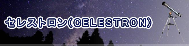 セレストロン(CELESTRON)買取