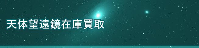 天体望遠鏡在庫買取