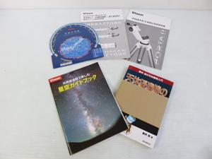 天体望遠鏡買取ドットコム 他店比較 より高価買取