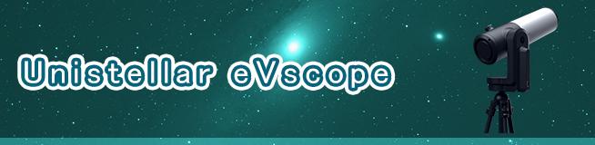Unistellar eVscope 買取