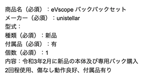 Unistellar eVscopeの査定依頼の実績