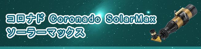 コロナド Coronado SolarMax ソーラーマックス 買取