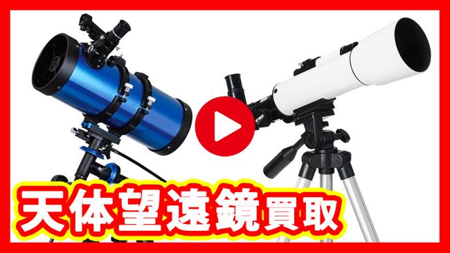 天体望遠鏡の買取