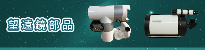 望遠鏡部品 買取