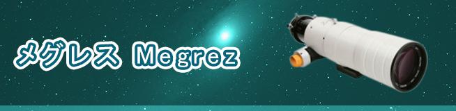 メグレス Megrez 買取